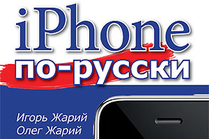 [ru]Книга об iPhone[en]iPhone Book