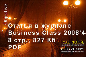 [en]Article in Business Class Magasine 2008'04[ru]Статья в журнале Бизнес Класс 2008'4