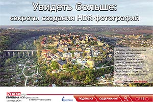 [ru]Статья в журнале hi-Tech PRO 2011'9 (DVD-версия)[en]Article in Magazine hi-Tech PRO 2011'9 (DVD-version)