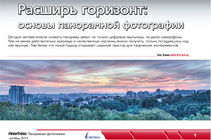 [ru]Статья в журнале hi-Tech PRO 2009'10 (DVD-версия)[en]Article in Magazine hi-Tech PRO 2009'10 (DVD-version)
